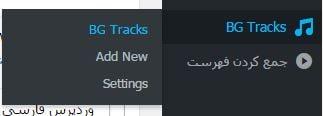 پخش موزیک در وردپرس با افزونه Background Music Player Lite