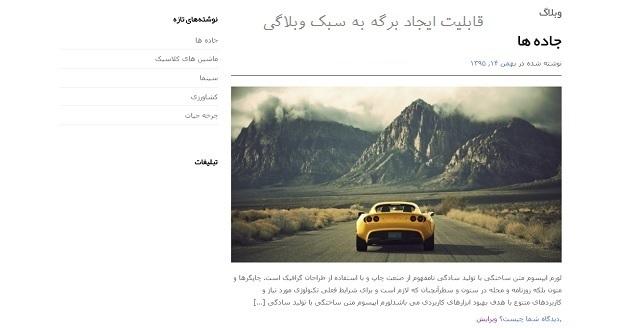 قالب عکاسی و وبلاگی وردپرس Adamant فارسی
