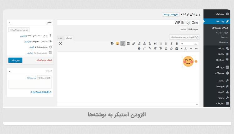 افزودن استیکر به نوشته های وردپرس با افزونه WP Emoji One