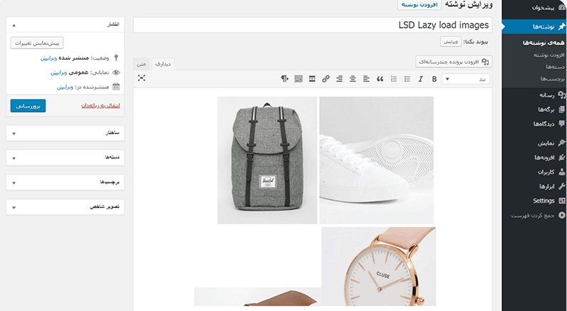 لود تنبل تصاویر در وردپرس با افزونه LSD Lazy load images