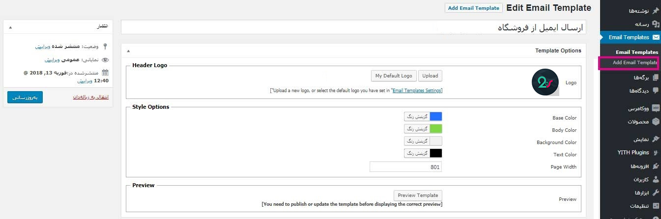 سفارشی سازی قالب ایمیل در ووکامرس با افزونه YITH WooCommerce Email Templates