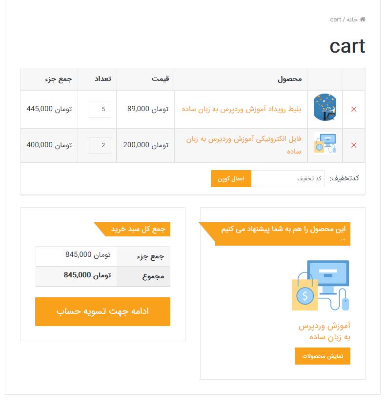 آپدیت خودکار سبد خرید ووکامرس با افزونه Ajax Cart AutoUpdate for WooCommerce
