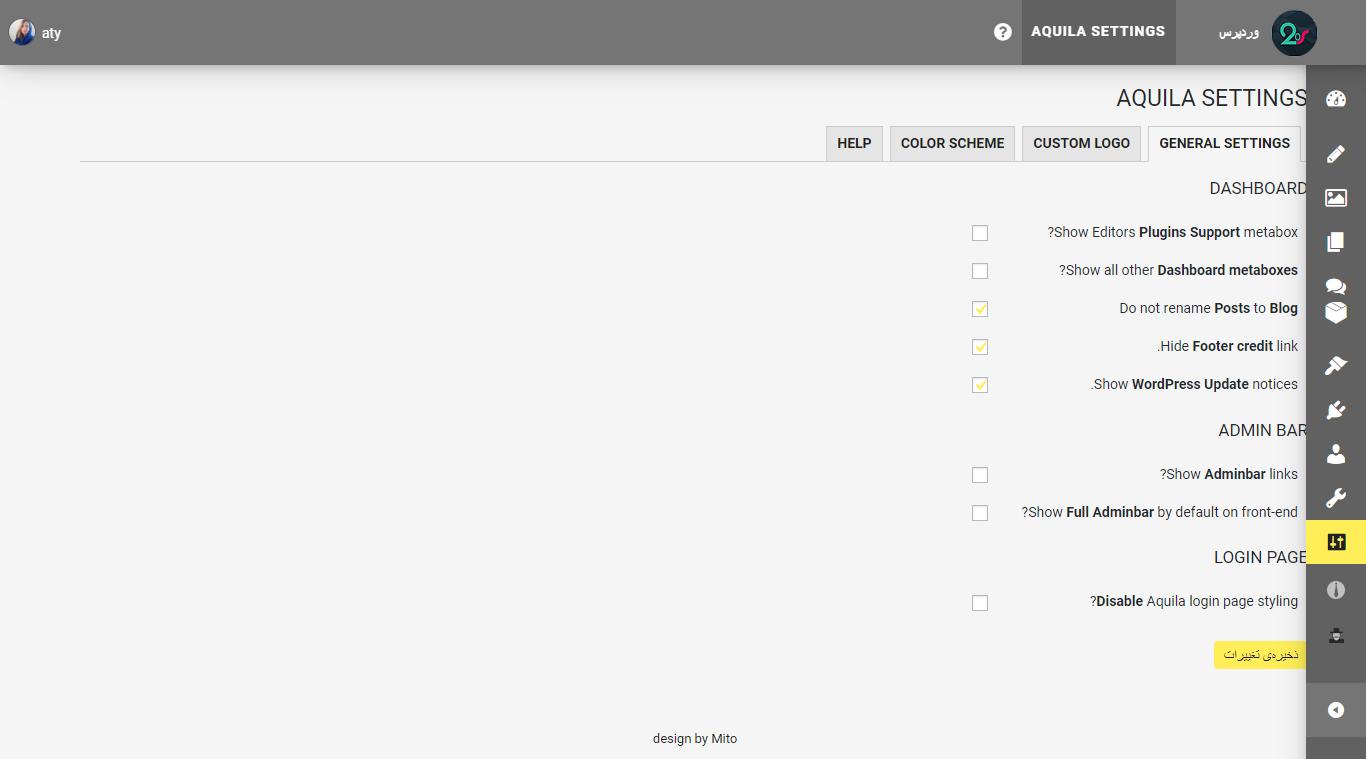سفارشی سازی پیشخوان وردپرس با افزونه Aquila Admin Theme
