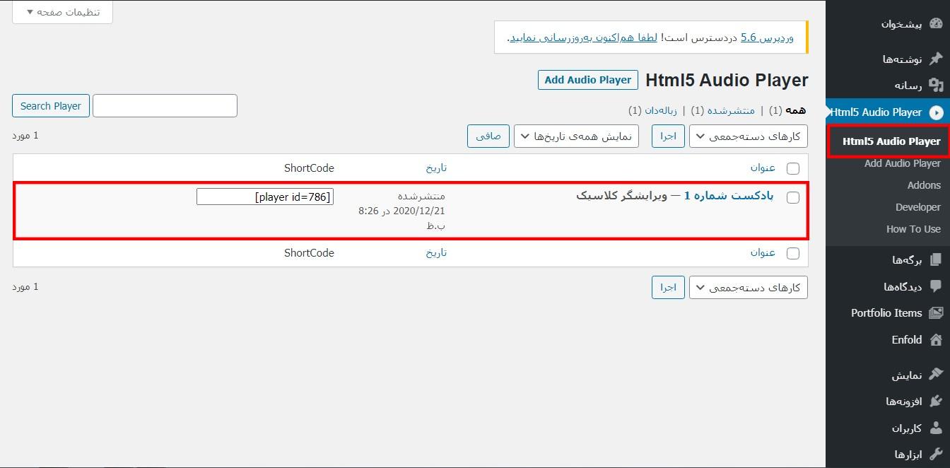پخش فایل صوتی در وردپرس با افزونه Html5 Audio Player