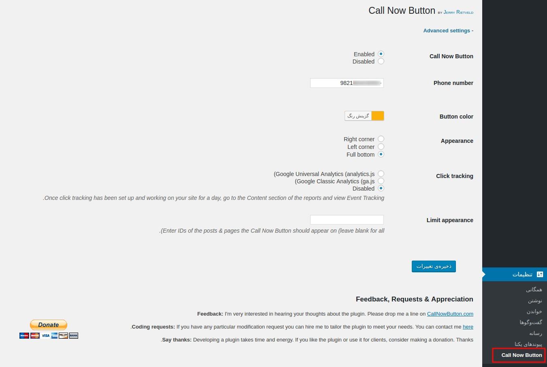 افزودن دکمه تماس چسبنده در وردپرس با افزونه Call Now Button