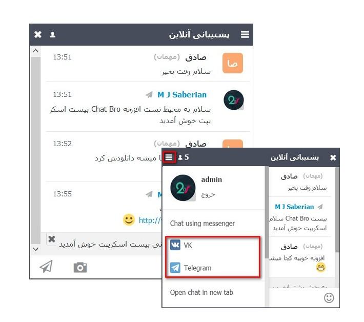 افزونه چت و پشتیبانی آنلاین از طریق تلگرام Chat Bro