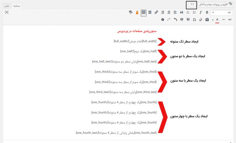 ایجاد ستون در نوشته و صفحات وردپرس با افزونه Column Shortcodes