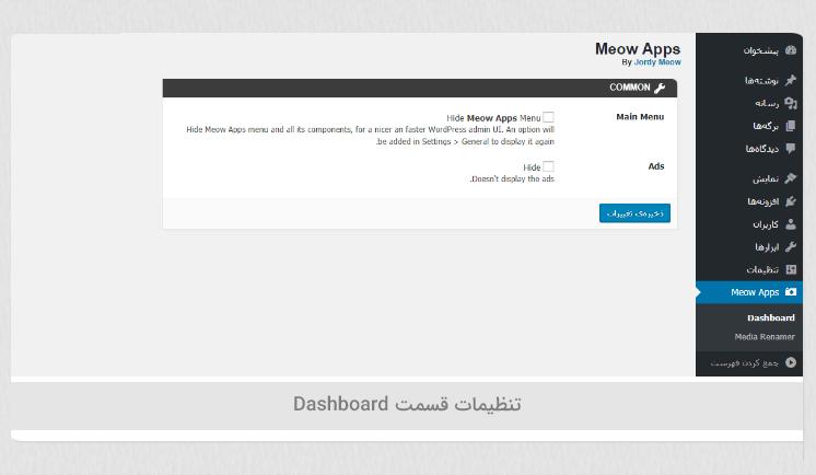 تغییر نام فایل آپلود شده در وردپرس با افزونه Media File Renamer