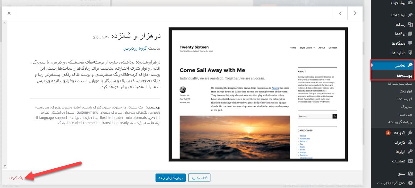 آموزش حذف قالب وردپرس از سایت بصورت کامل
