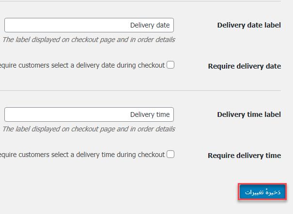 تعیین زمان ارسال سفارش در ووکامرس توسط مشتری