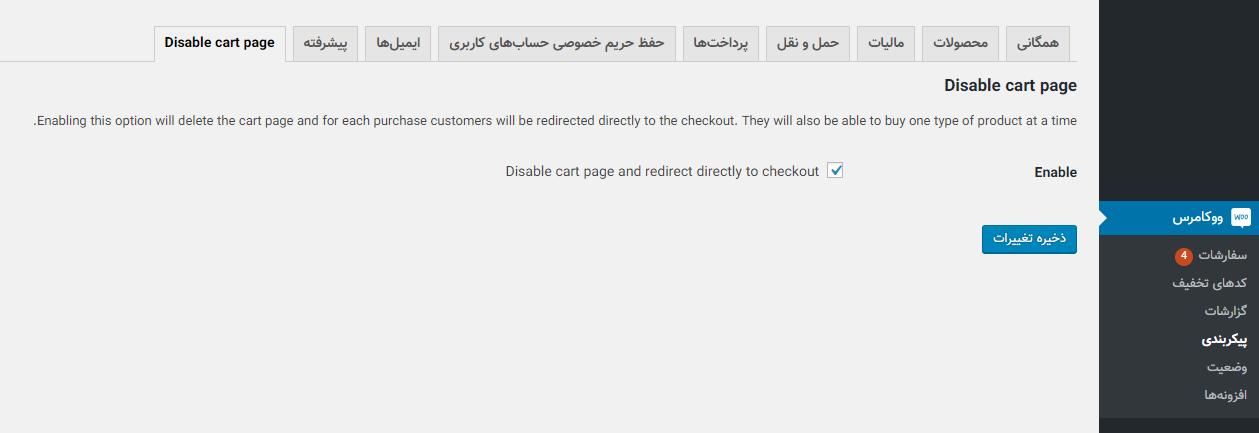 حذف برگه سبد خرید در ووکامرس با افزونه Disable cart page