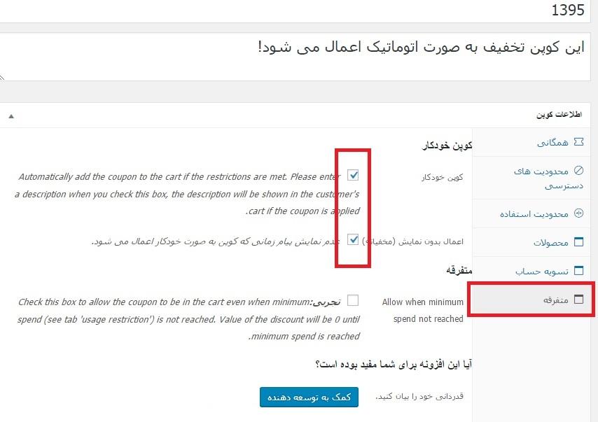 تخفیف هوشمند به کاربران در ووکامرس با افزونه WooCommerce Extended Coupon Features