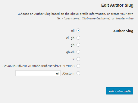 تغییر آدرس آرشیو نویسنده در وردپرس