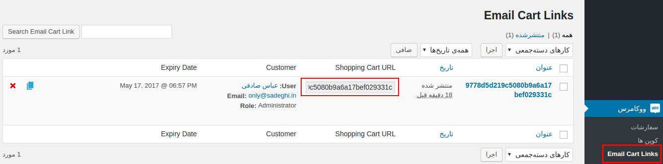 ارسال سبد خرید به ایمیل کاربر در ووکامرس با افزونه Email Cart for WooCommerce