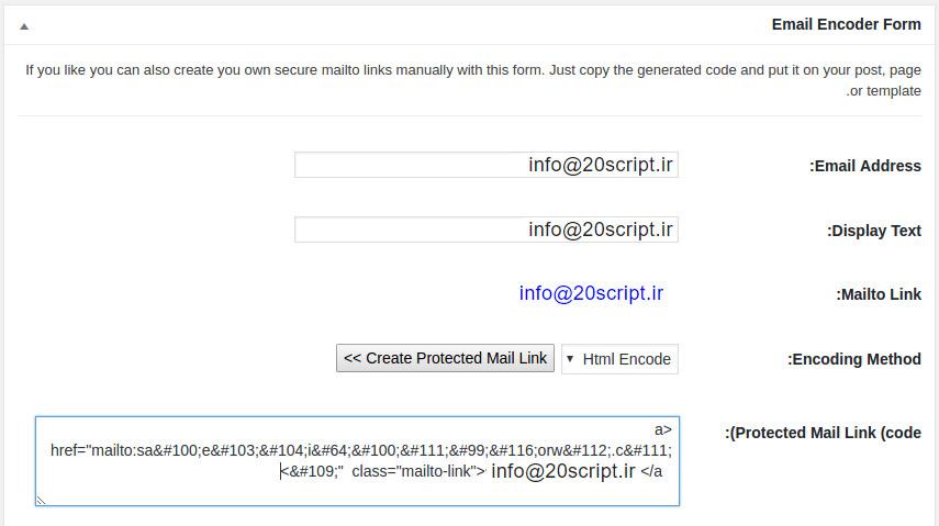 محافظت از آدرس ایمیل وردپرس با افزونه Email Encoder Bundle