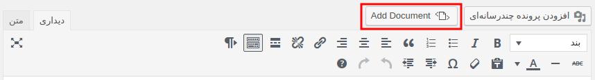 ساخت پیش نمایش انواع فایل در وردپرس با افزونه Embed Any Document