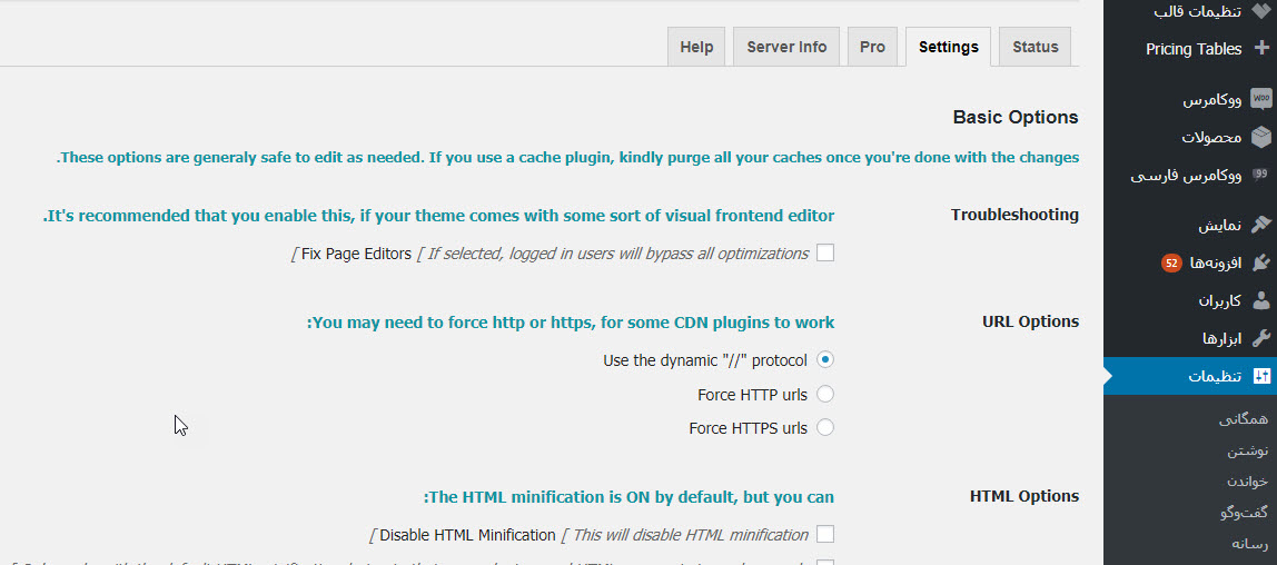 کم کردن حجم فایل های CSS و JS با افزونه Fast Velocity Minify