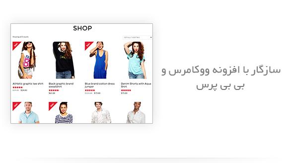 قالب وردپرس مجله خبری Flex Mag فارسی نسخه 1.10