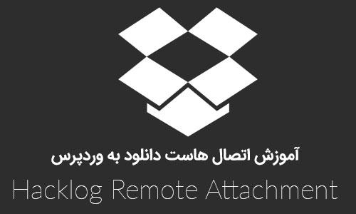 افزونه اتصال هاست دانلود به وردپرس Hacklog Remote Attachment
