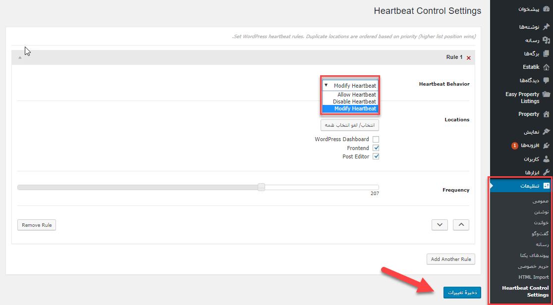 افزایش سرعت admin ajax.php در وردپرس با چند روش ساده