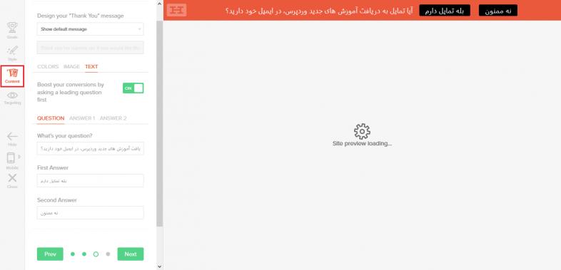 ساخت لیست ایمیل در وردپرس با افزونه Hello Bar