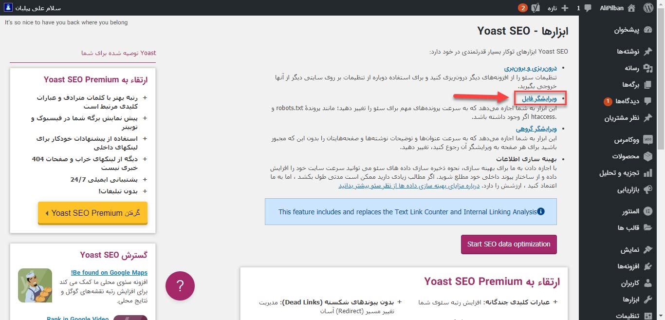 حذف یک صفحه سایت از نتایج گوگل