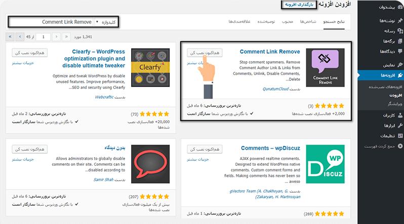 حذف لینک دیدگاهها در وردپرس با افزونه Comment Link Remove