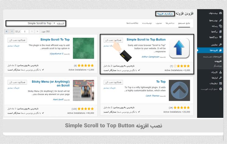 ایجاد دکمه اسکرول به بالای صفحه در وردپرس با افزونه Simple Scroll to Top Button