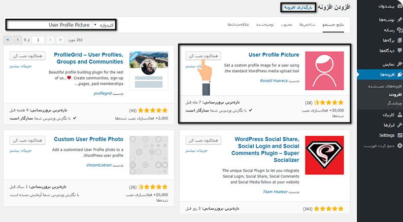 انتخاب تصویر پروفایل دلخواه از کتابخانه وردپرس با افزونه User Profile Picture