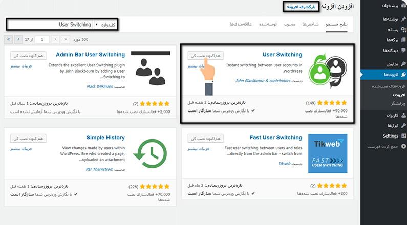 سوئیچ کردن بین حسابهای کاربری در وردپرس با افزونه User Switching