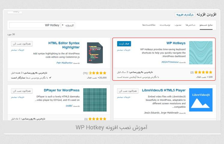 اضافه کردن کلید میانبر به وردپرس افزونه WP Hotkey