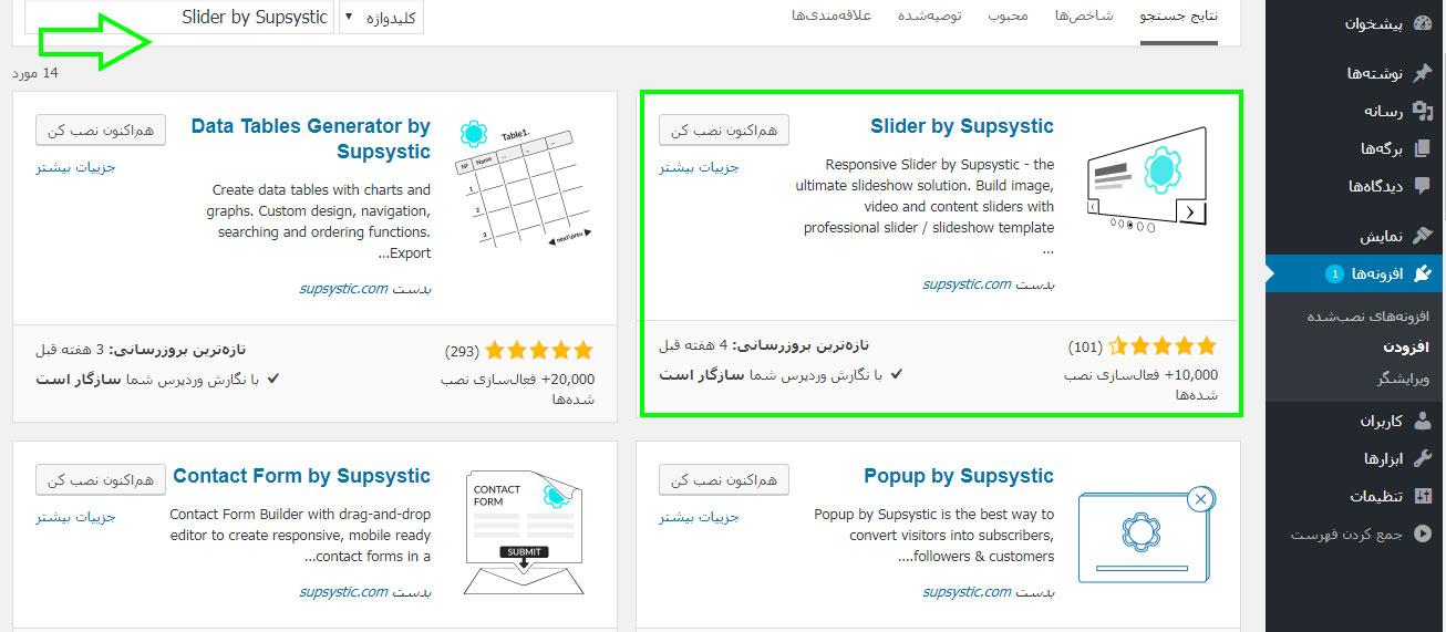ایجاد اسلایدر حرفه ای در وردپرس با افزونه Slider by Supsystic