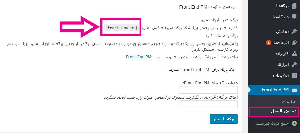 ایجاد قابلیت ارسال پیام خصوصی بین کاربران در وردپرس با افزونه Frond End PM