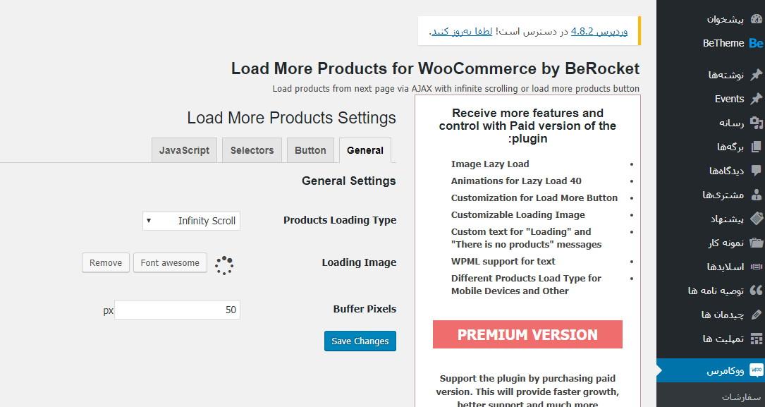افزونه ووکامرس برای بارگذاری محصولات Load More Products