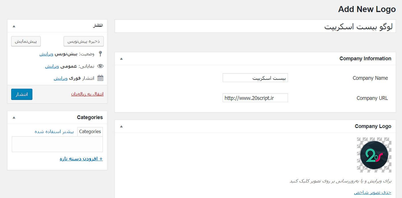 ایجاد اسلایدر لوگو در وردپرس با افزونه Logo Slider WP