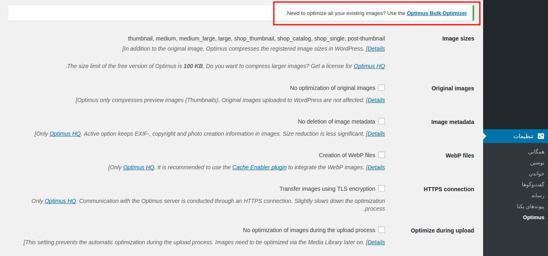 کاهش حجم تصاویر در وردپرس با افزونه Optimus