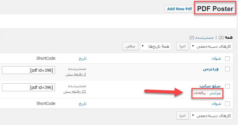 نمایش فایل PDF در سایت وردپرسی