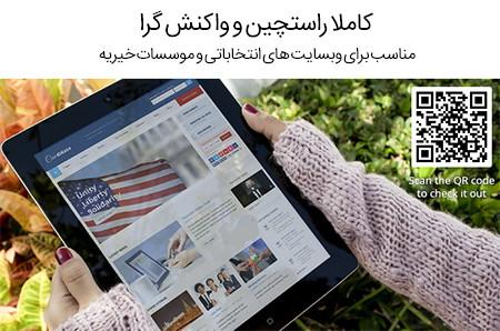 پوسته نامزدهای انتخاباتی و موسسات خیریه Candidate برای وردپرس
