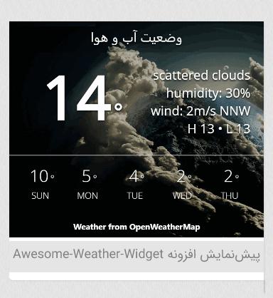 نمایش وضعیت آب و هوا در وردپرس با افزونه Awesome Weather Widget