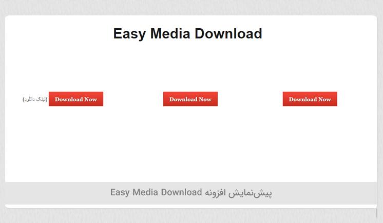 ایجاد دکمه دانلود رسانه در وردپرس با افزونه Easy Media Download