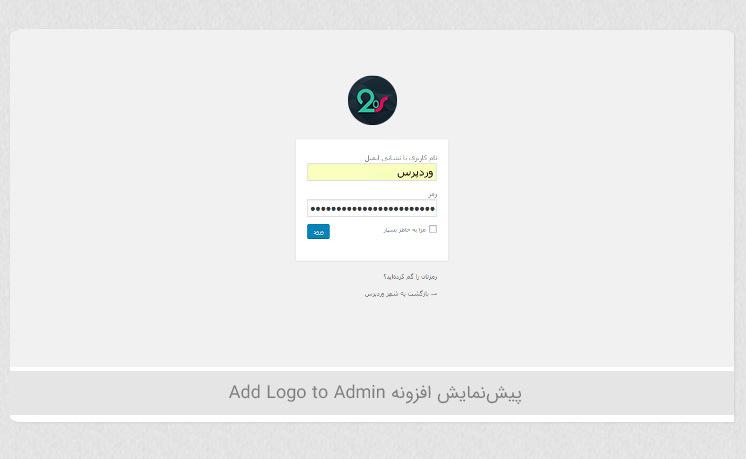 اضافه کردن لوگو به بخش مدیریت وردپرس با افزونه Add Logo to Admin