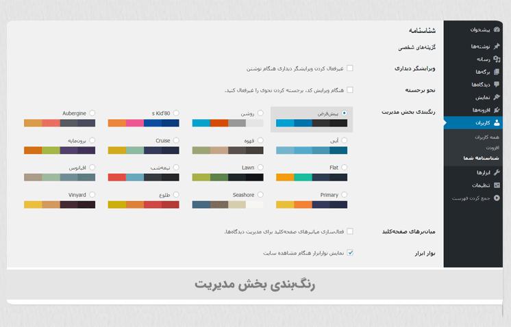 افزودن رنگبندی به بخش مدیریت وردپرس با افزونه Admin Color Schemes