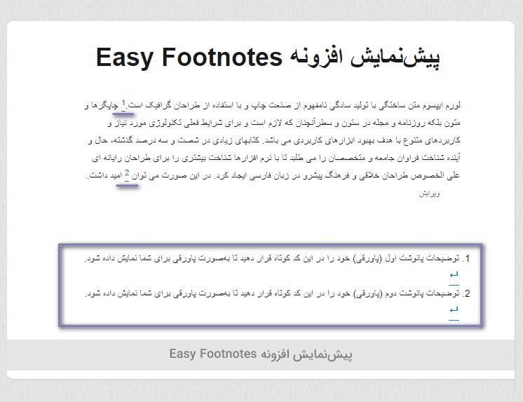 ایجاد پاورقی در وردپرس با افزونه Easy Footnotes