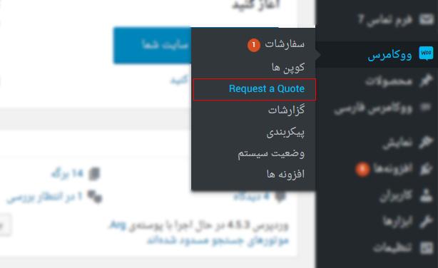افزونه استعلام قیمت ووکامرس Request a Quote نسخه 2.37