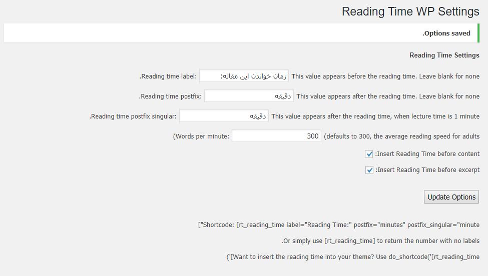 تخمین زمان خواندن مطالب در وردپرس با افزونه Reading Time WP