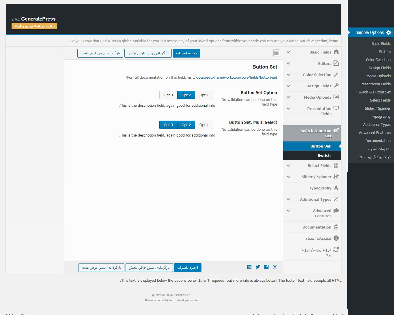 تنظیمات پیشرفته در وردپرس با فریم ورک ردوکس