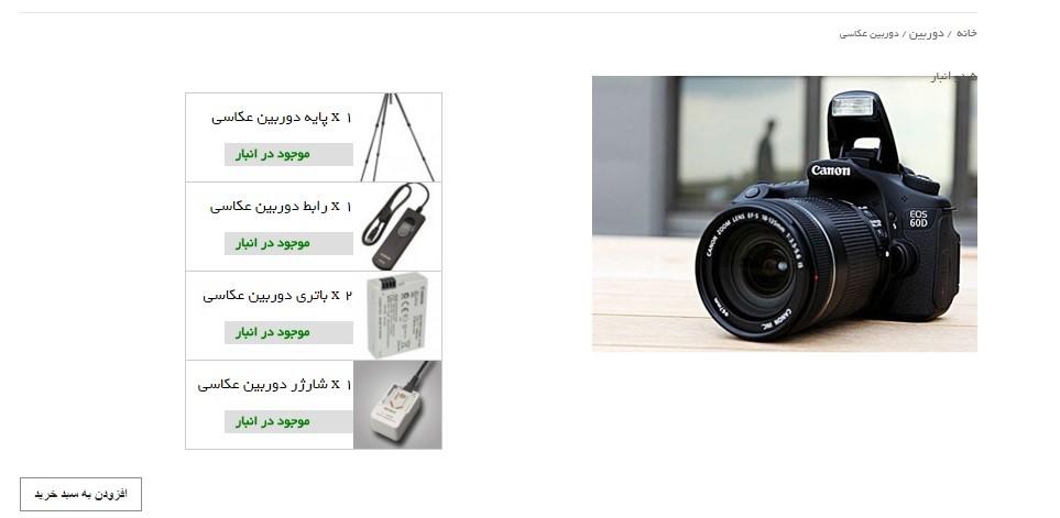 محصولات مرتبط در ووکامرس با افزونه YITH WooCommerce Product Bundles
