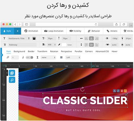 افزونه اسلایدر حرفه ای وردپرس Slider Revolution نسخه 5.4.8.1