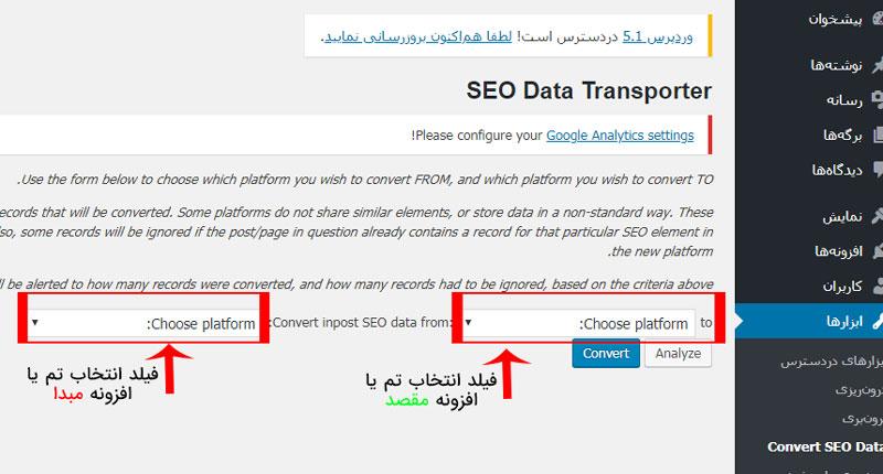 انتقال تنظیمات سئو با افزونه SEO Data Transporter