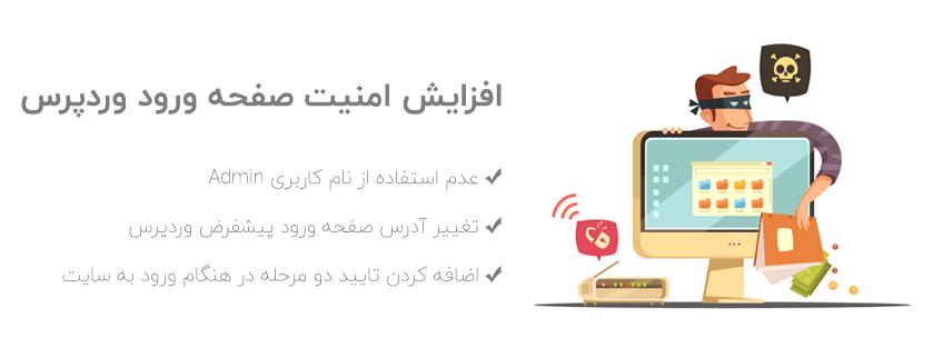 آموزش افزایش امنیت وردپرس در ۸ مرحله [ آموزش ویدئویی ]